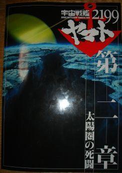 yamato2199-02.jpg
