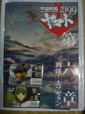 yamato2199_6.jpg