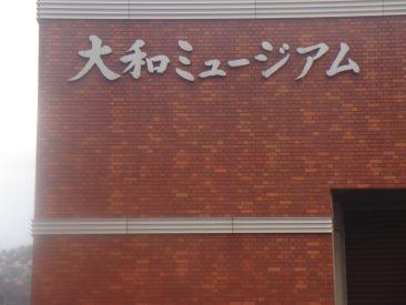 yamato_mus.jpg